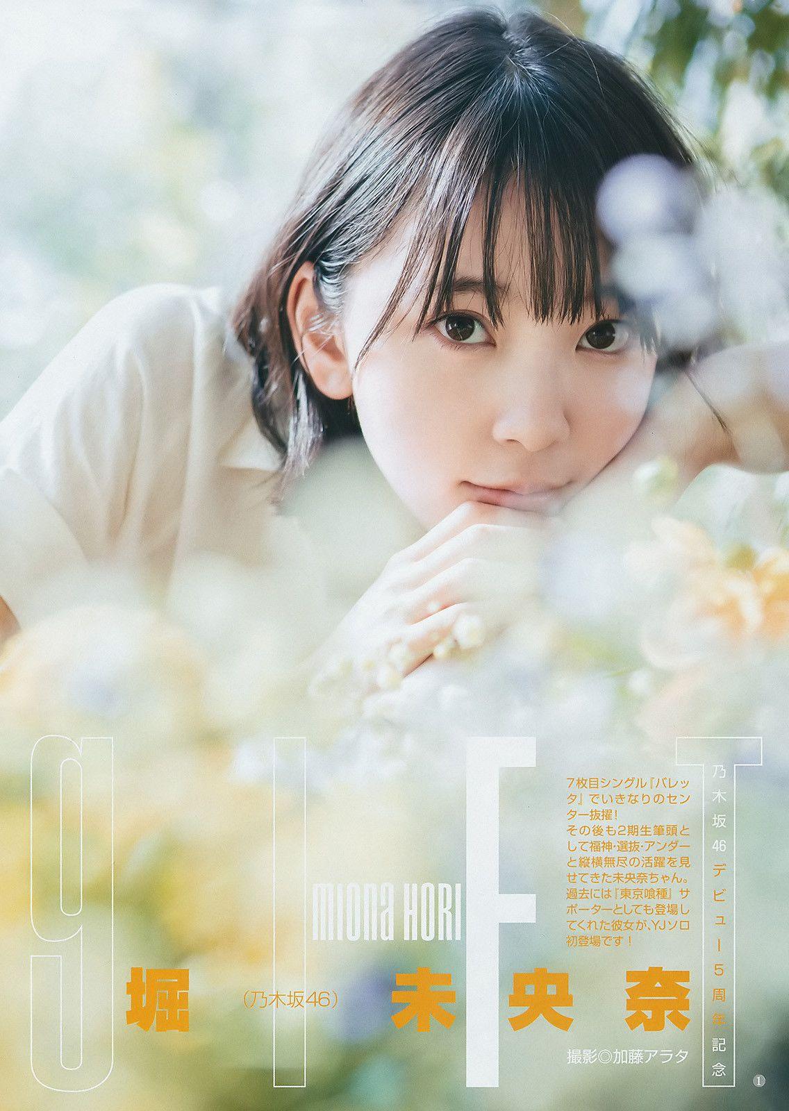 Nishino Nanase 2nd Photobook - 「Kaze O Kigaete」 | VOZ48
