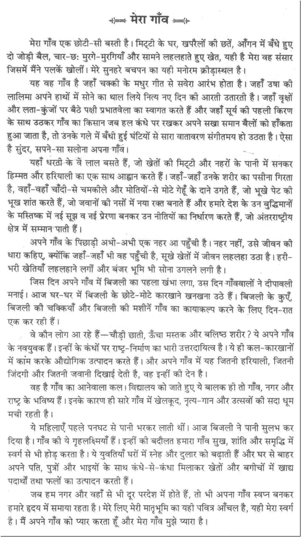 Essay On My Ideal Village In Hindi Essay Essay Writing Essay Topics