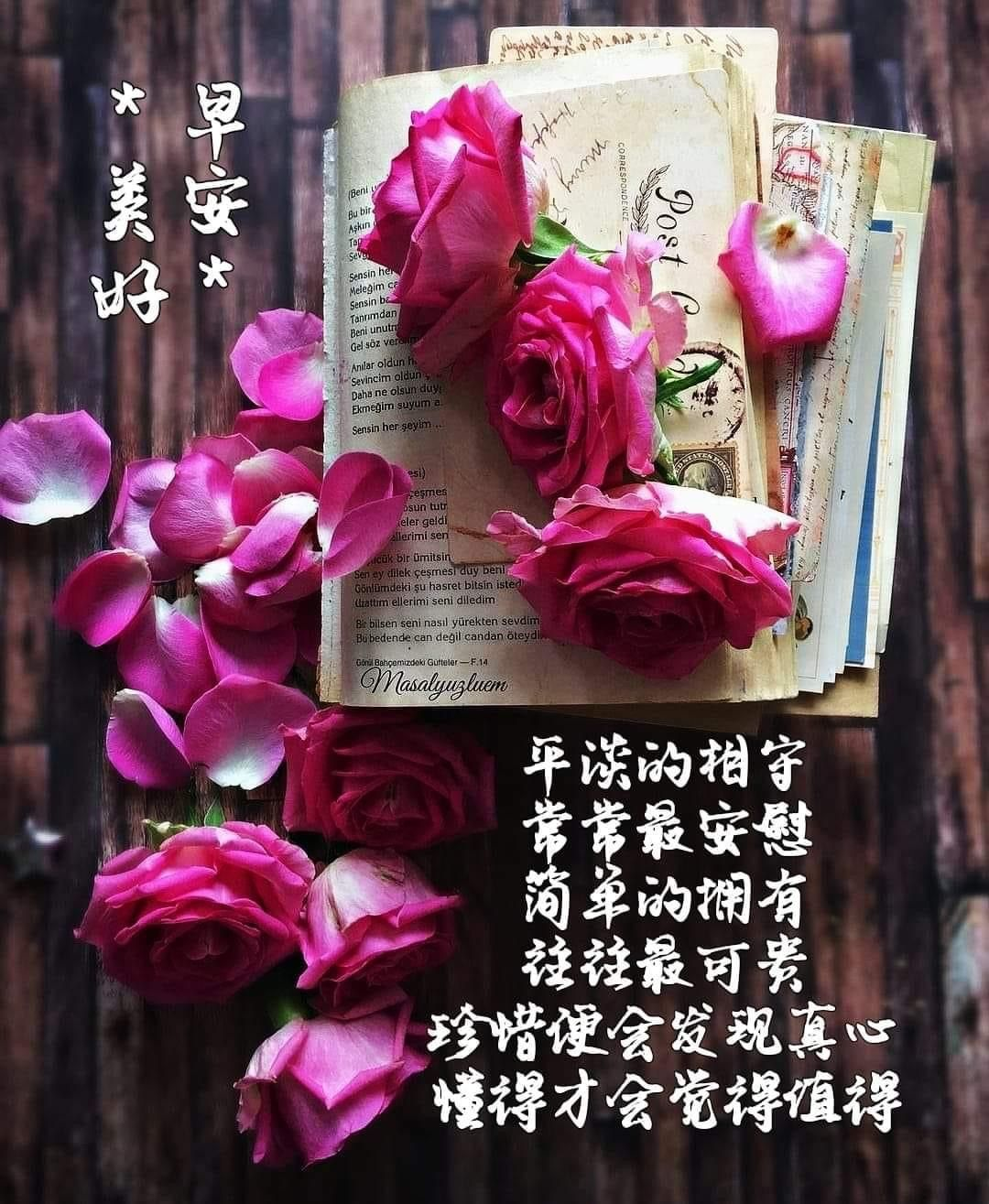 Pin By Gp On 问安 问候语in 2021 Morning Wish Blessed Good Morning