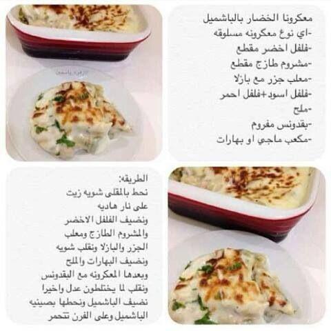 مكرونة الخضار بالبشاميل Food Receipes Recipes Food