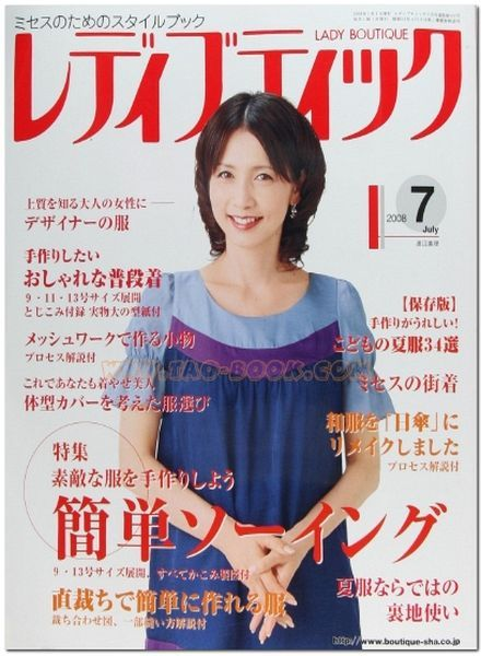 Pdf Magazine Download >> Download Lady Boutique 2008 07 Pdf Magazine Sewing Sewing