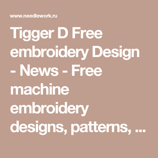 Tigger D Free Embroidery Design News Free Machine Embroidery