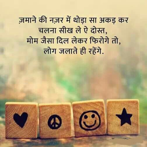 Pin By Vikram H On Hindi Quotes हद वचर Hindi