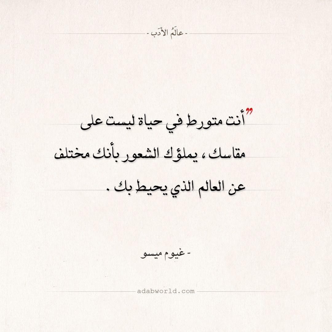اقتباسات غيوم ميسو أنت متورط في حياة ليست على مقاسك عالم الأدب Words Quotes Quotes Lettering