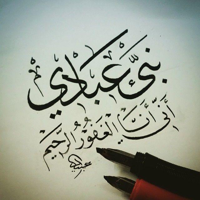 ن ب ئ ع ب اد ي أ ن ي أ ن ا ال غ ف ور الر ح يم الح جر ٤٩ Islamic Art Calligraphy Islamic Calligraphy Arabic Calligraphy Art