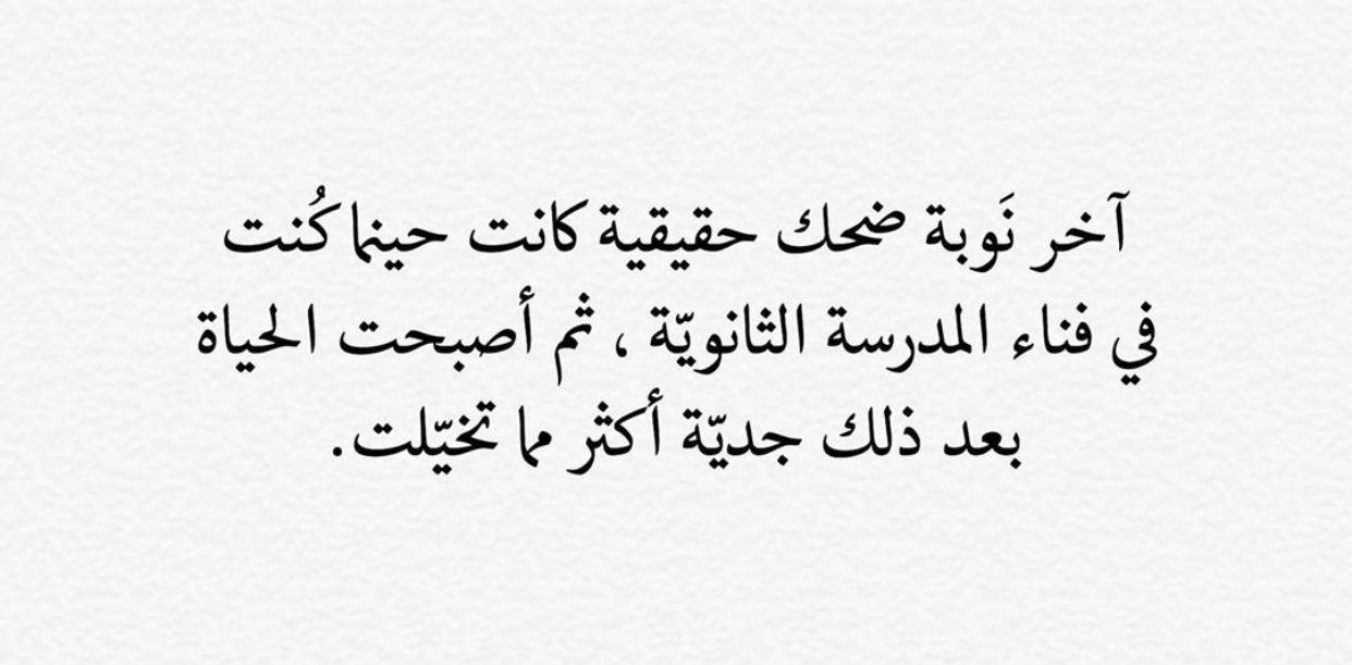 اخر نوبه ضحك Calligraphy Arabic Calligraphy