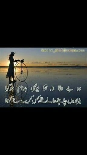 Image By Ruqia Sultana On Zindagi Ke Marhale Urdu Poetry Nice