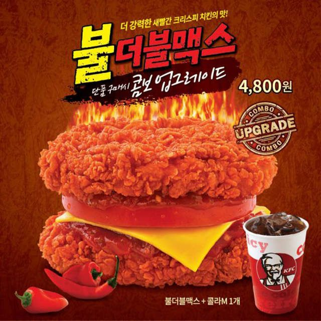 More chicken for buns from KFC except with fire!