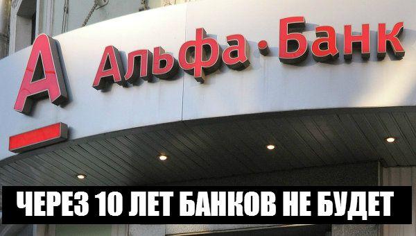кредит в банке на 10 лет