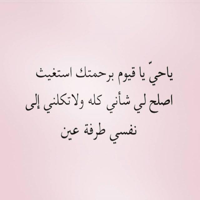 أذكار Azkar On Instagram يا حي يا قيوم برحمتك أستغيث أصلح لي شأني كله ولا تكلني إلى نفسي طرفة عين Alhamdulillah Debt Advice Thoughts
