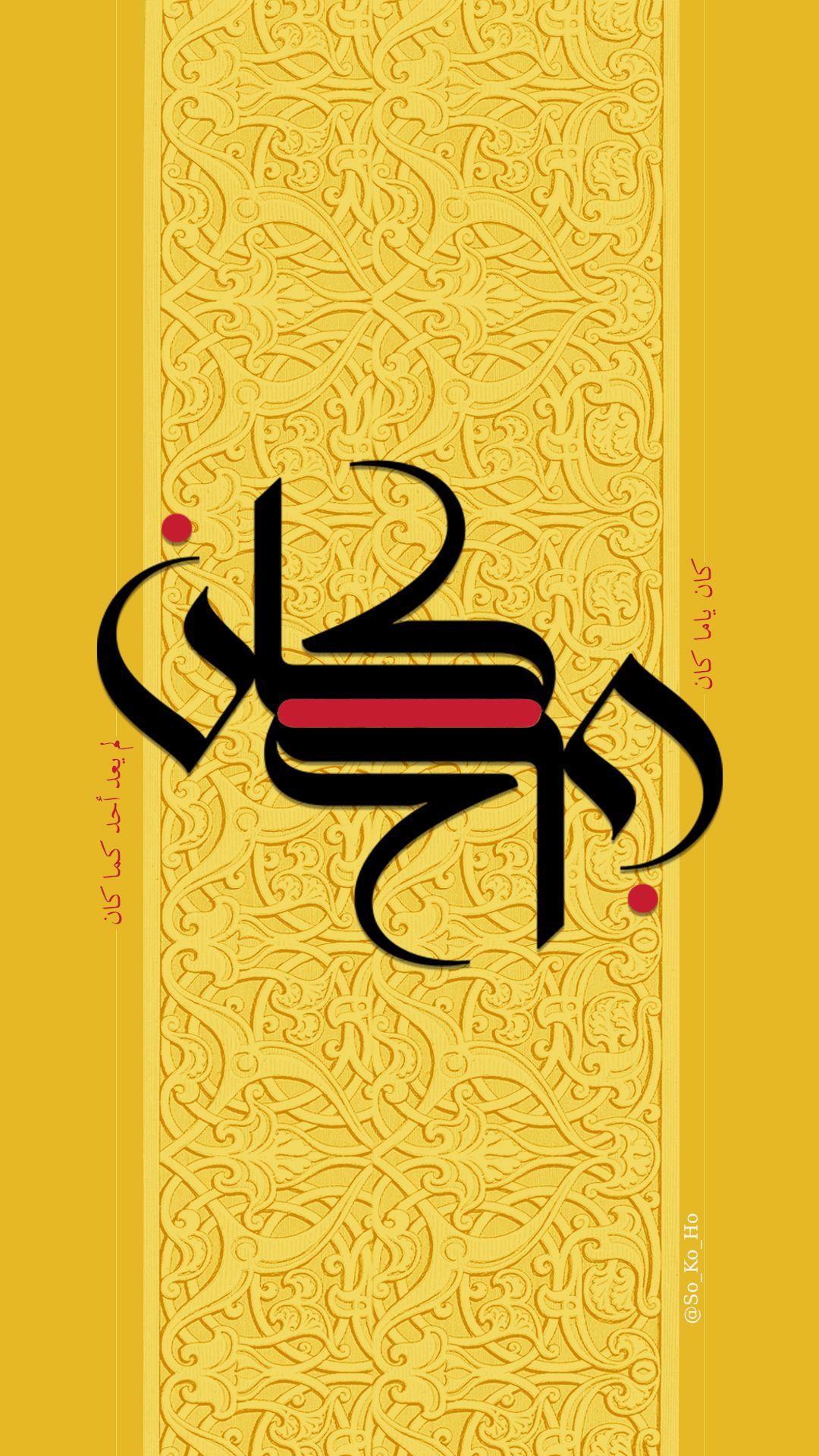 كان ياماكان لم يعد أحد كما كان النص مقتبس خطوط خط عربي تصميمي تصميم اقتباسات مقتبسات مقطع من كتاب مقتطقات م Calligraphy Art Arabic Calligraphy