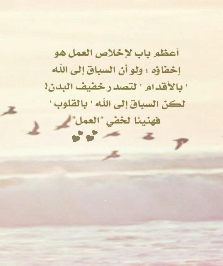 باب اخلاص العمل Calligraphy Islam Arabic Calligraphy
