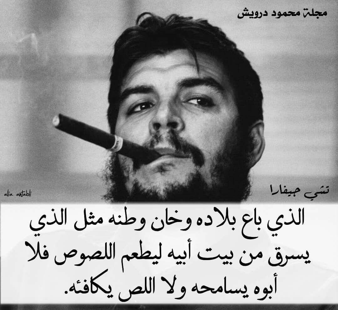 الذي باع وطنه وخان Interesting Quotes Cool Words Life Quotes
