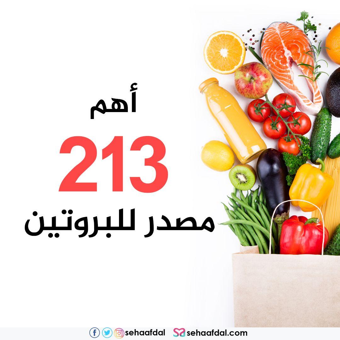 اين يوجد البروتين بكثرة في الطعام أهم 213 مصدر غني بالبروتين Health Fitness Health