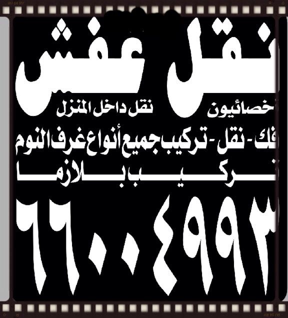 فك نقل تركيب تغليف تخزين 66004993 Arabic Calligraphy Calligraphy