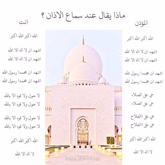 ماذا نقول عند سماع الاذان Taj Mahal Building Landmarks