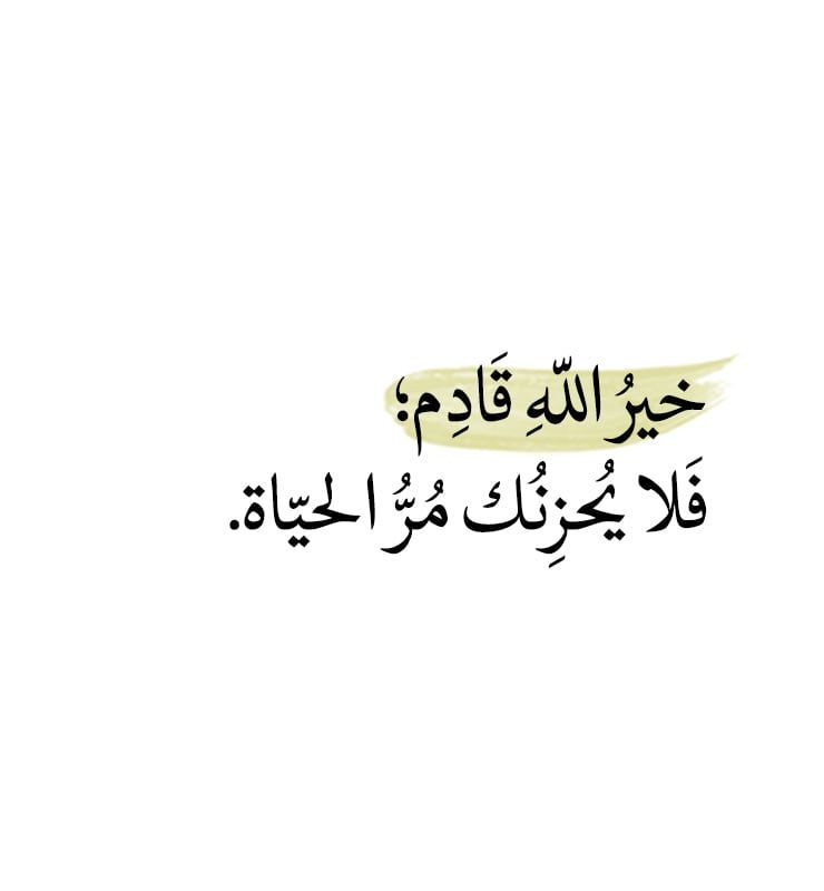 Follow Me On Instagram Doitwith Passion Weheartit Doitwith Passion Islamic Love Quotes Positive Quotes Inspirational Quotes