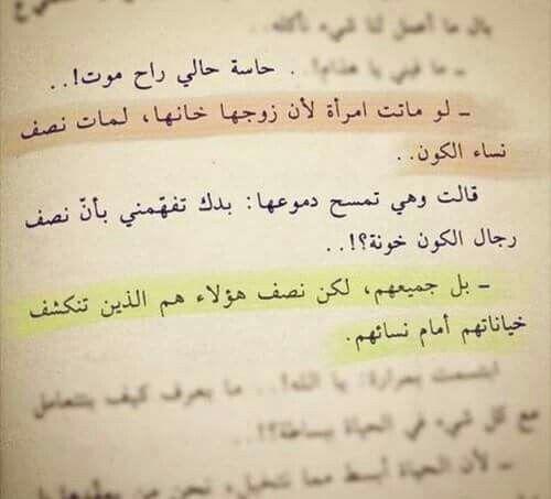 في ديسمبر تنتهي كل الاحلام Wisdom Quotes Life Wisdom Quotes Quotes From Novels