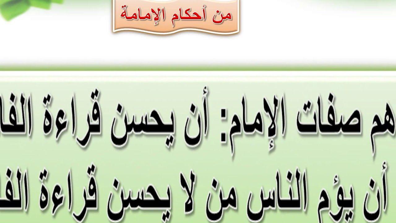 الإمامة والائتمام Arabic Calligraphy