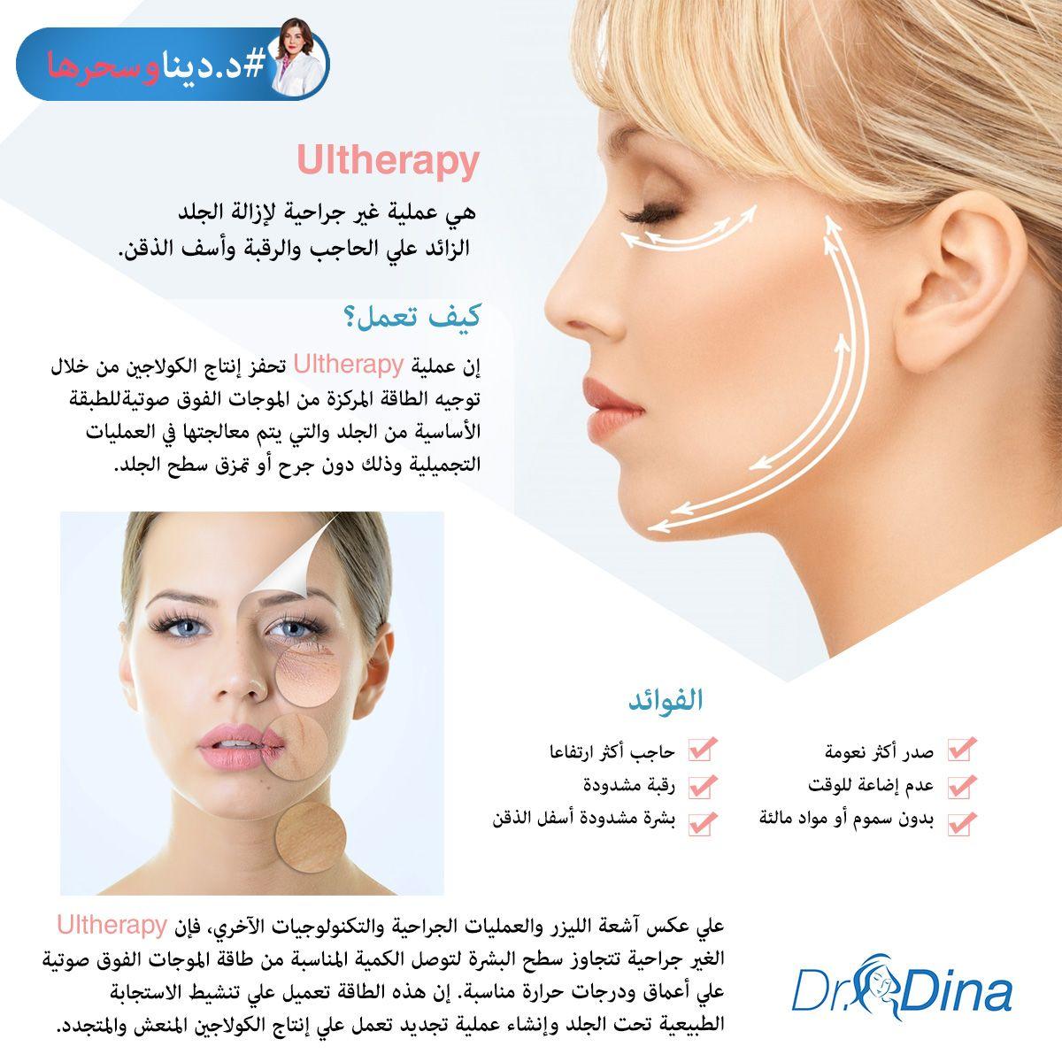 تحققي من الدكتورة دينا عن هذا العلاج الغير ضار لشد الجلد إن Ultherapy يمكنه مساعدتك في الحصول علي مظهر Skin Tightening Treatments In Cosmetics Flawless Skin