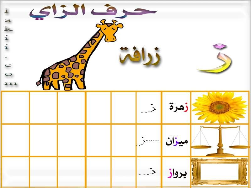 learn to write arabic pdf