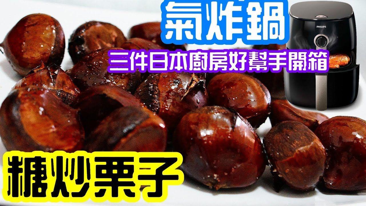 (2019)氣炸鍋糖炒栗子, 3件日本廚房寶貝開箱Air Fryer Honey Roast Chestnut 3