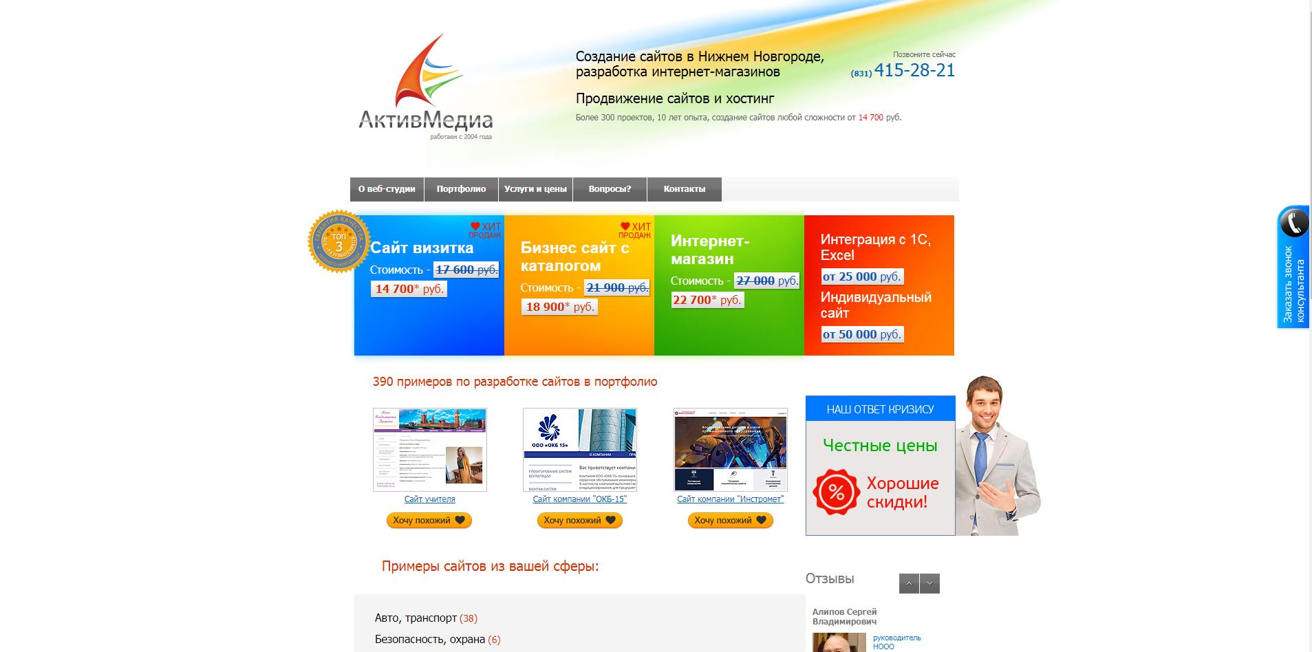 Создание сайта в нижнем новгороде отзывы сайт управляющих компаний димитровграда