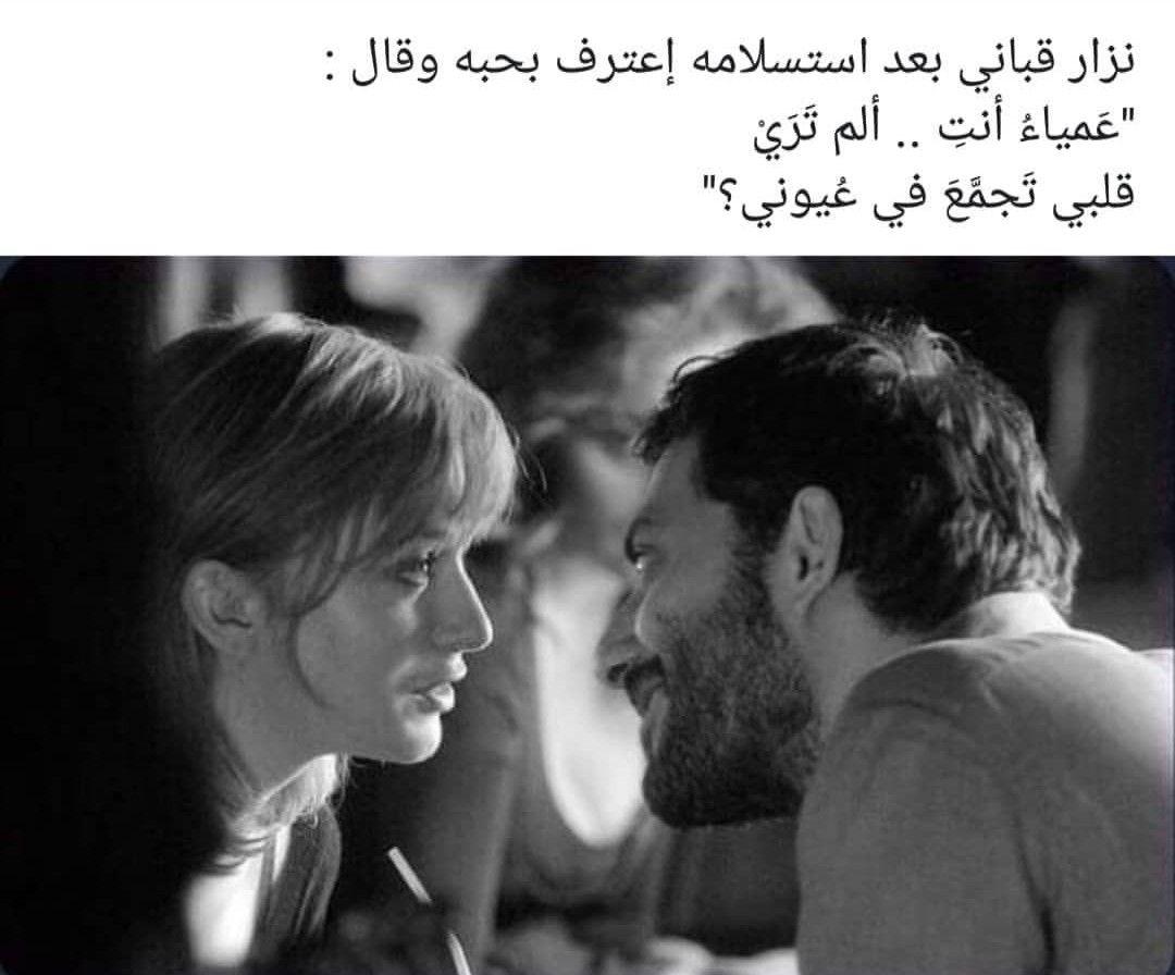 قلبي تجمع في عيوني Unique Love Quotes Beautiful Arabic Words Funny Arabic Quotes