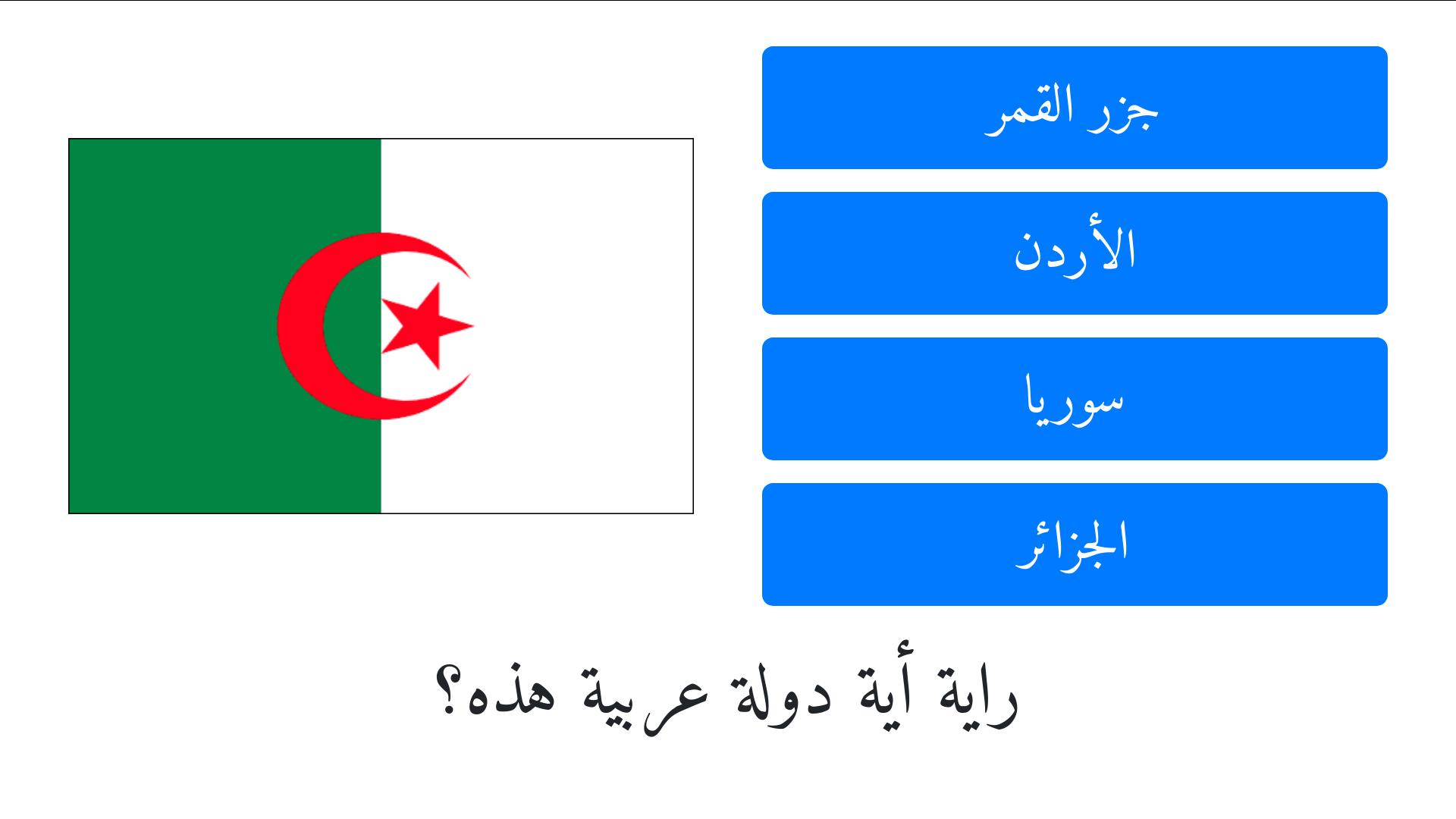 اختبر معلوماتك واختبر نفسك أعلام الدول العربية وأسماؤها باللغة العربية الفصحى الجزائر Chart Pie Chart Abs