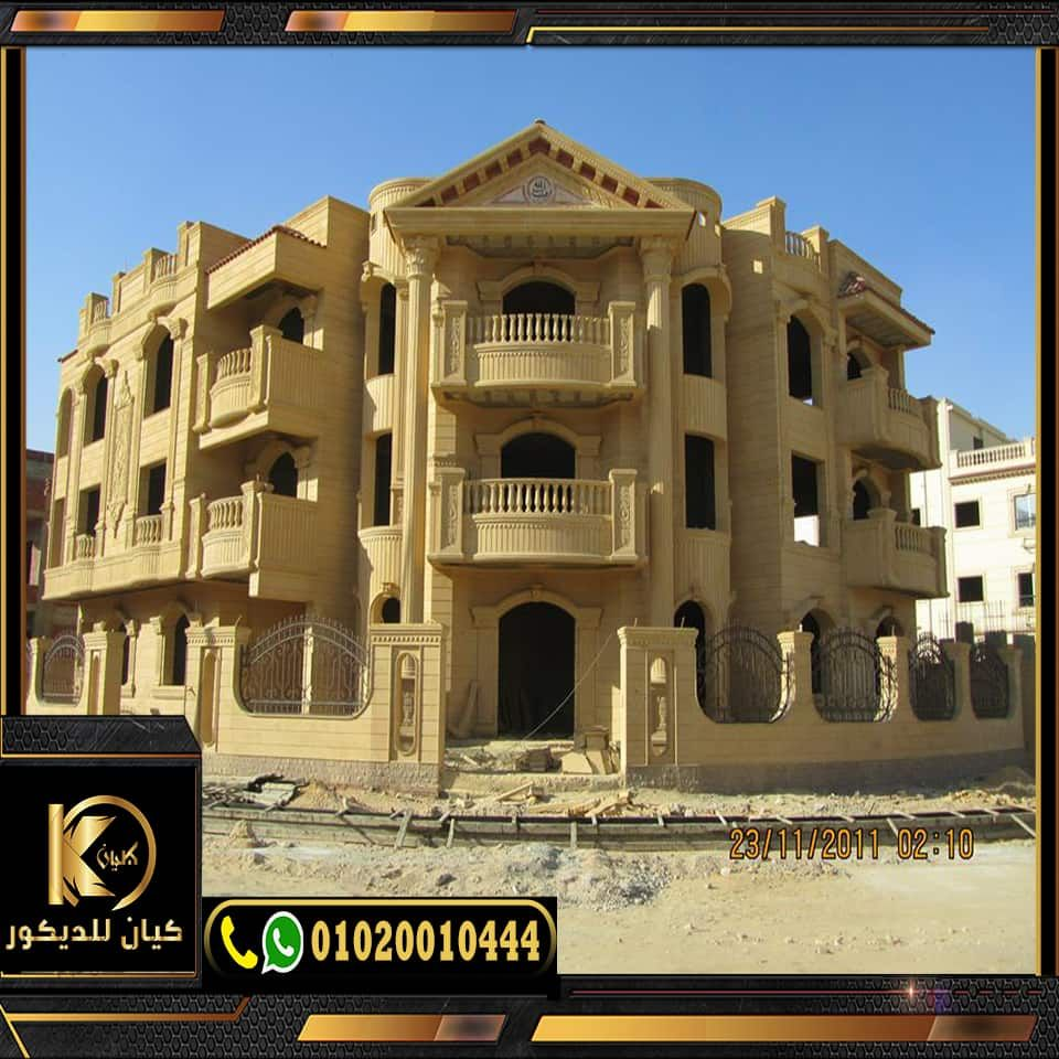 حجر هاشمي واجهات فلل حجر هاشمي صور حديثة لواجهات حجر هاشمي 2021 في مصر Building 10 Things Multi Story Building