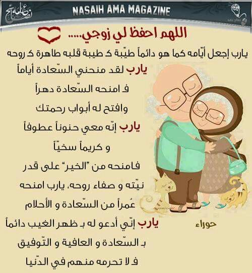 Pin By Shaima On زوجي Arabic Love Quotes Words Love Quotes Wallpaper