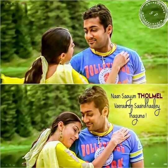 Alf7 Movie Love Quotes Song Lyric Quotes Tamil Songs Lyrics