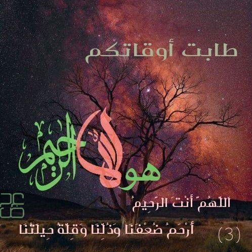 هو الله الرحيم Poster Lockscreen Movie Posters