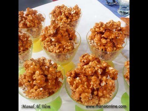 بوب كورن كراميل الفشار بالكراميل منال العالم Youtube Recipes Food Caramel Popcorn