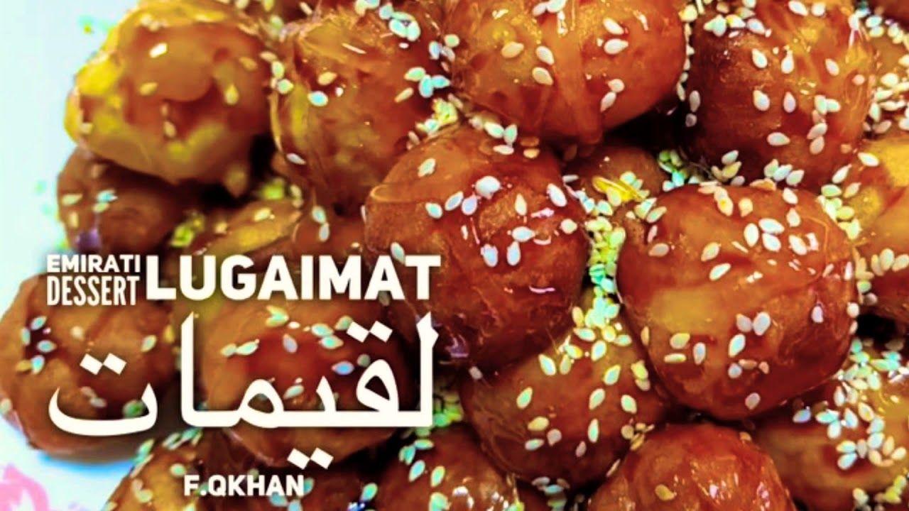 Emirati Dessert Lugaimat طريقة سهله لعمل لقيمات Youtube Desserts Caramel Apples Food