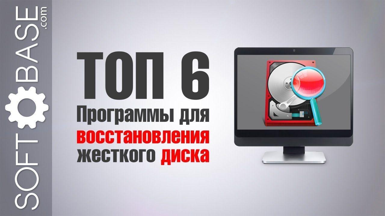 ТОП-6 Программы для восстановления жесткого диска ...
