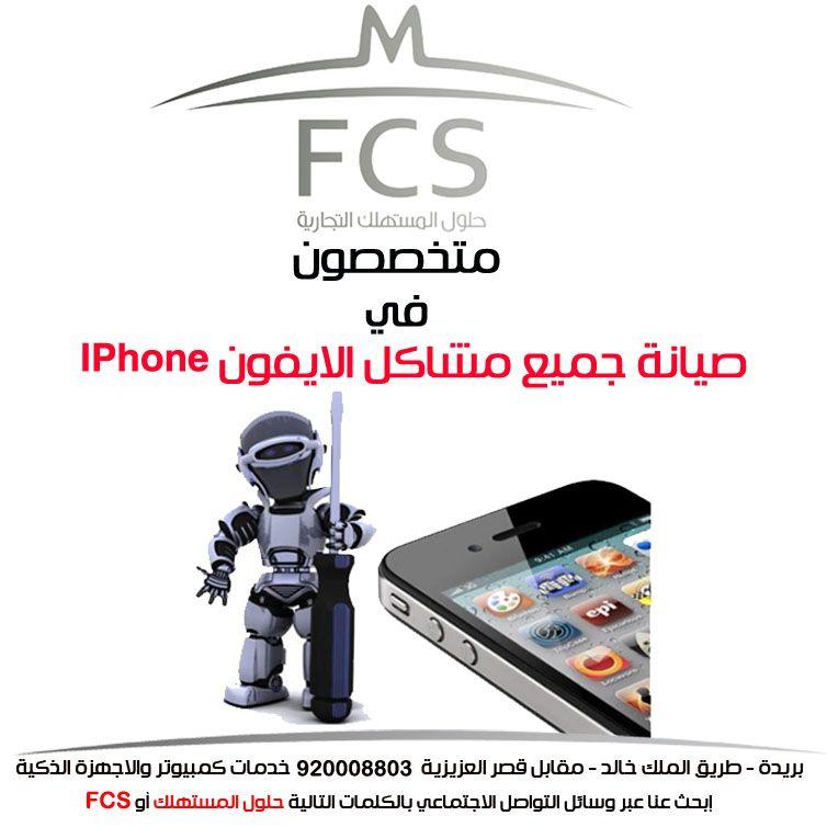 حلول المستهلك Fcs متخصصون في صيانة جميع انواع ومشاكل الاجهزة الذكية والكمبيوتر القصيم بريدة طريق الملك خالد Iphone