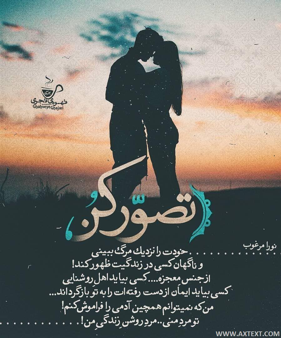 عکس نوشته های عاشقانه برای پروفایل عکس پروفایل عاشقانه جدید Persian Poem Text Pictures Life Quotes
