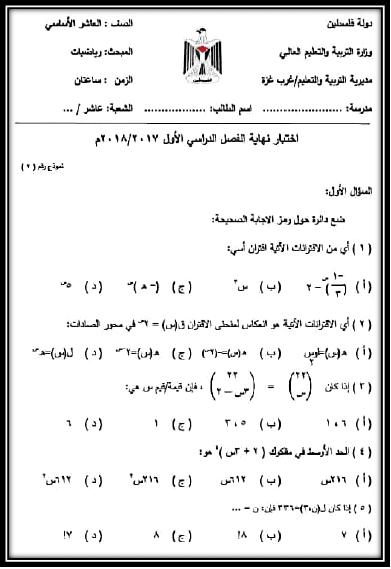 نماذج اختبار نهاية الوحدات ونهاية الفصل الأول في الرياضيات للصف العاشر Math Blog Posts Blog