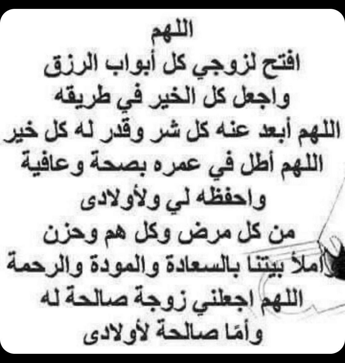 Pin On Doaa
