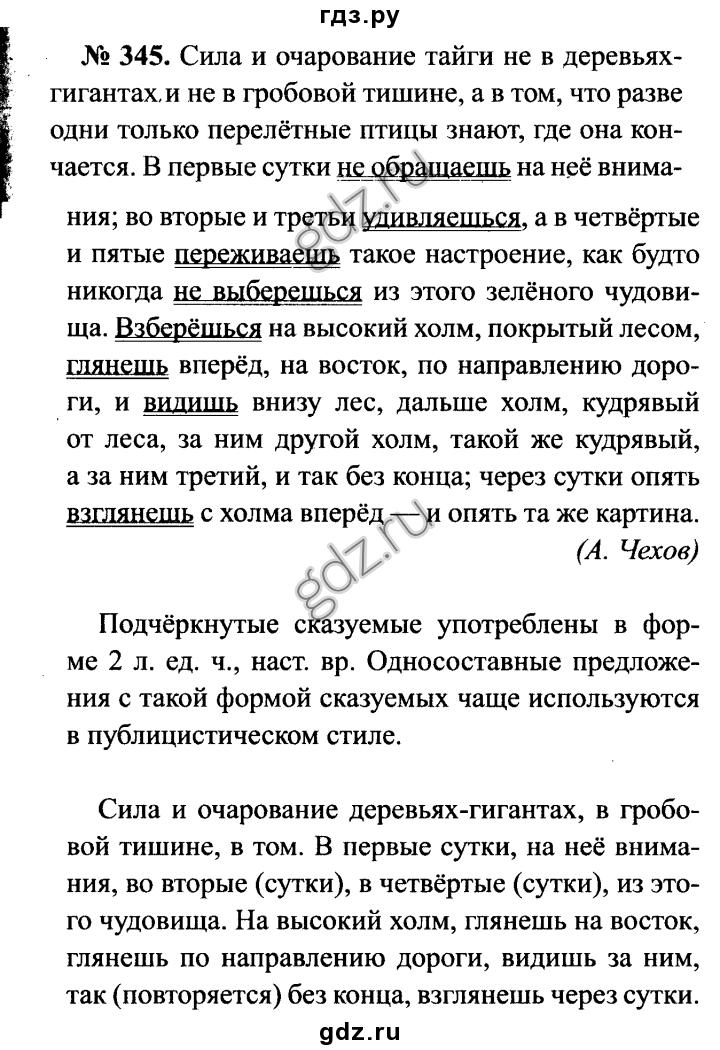 Ответы с в ломакович л и тимченко 4класс