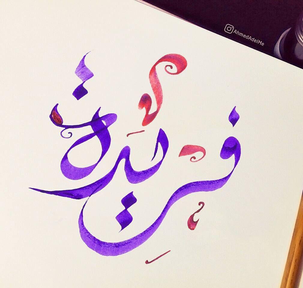 اسم فريدة بنت لصديق عزيز علي خط خط عربي خط ديواني Calligraphy N Arabic Calligraphy Art Calligraphy Name Flower Art