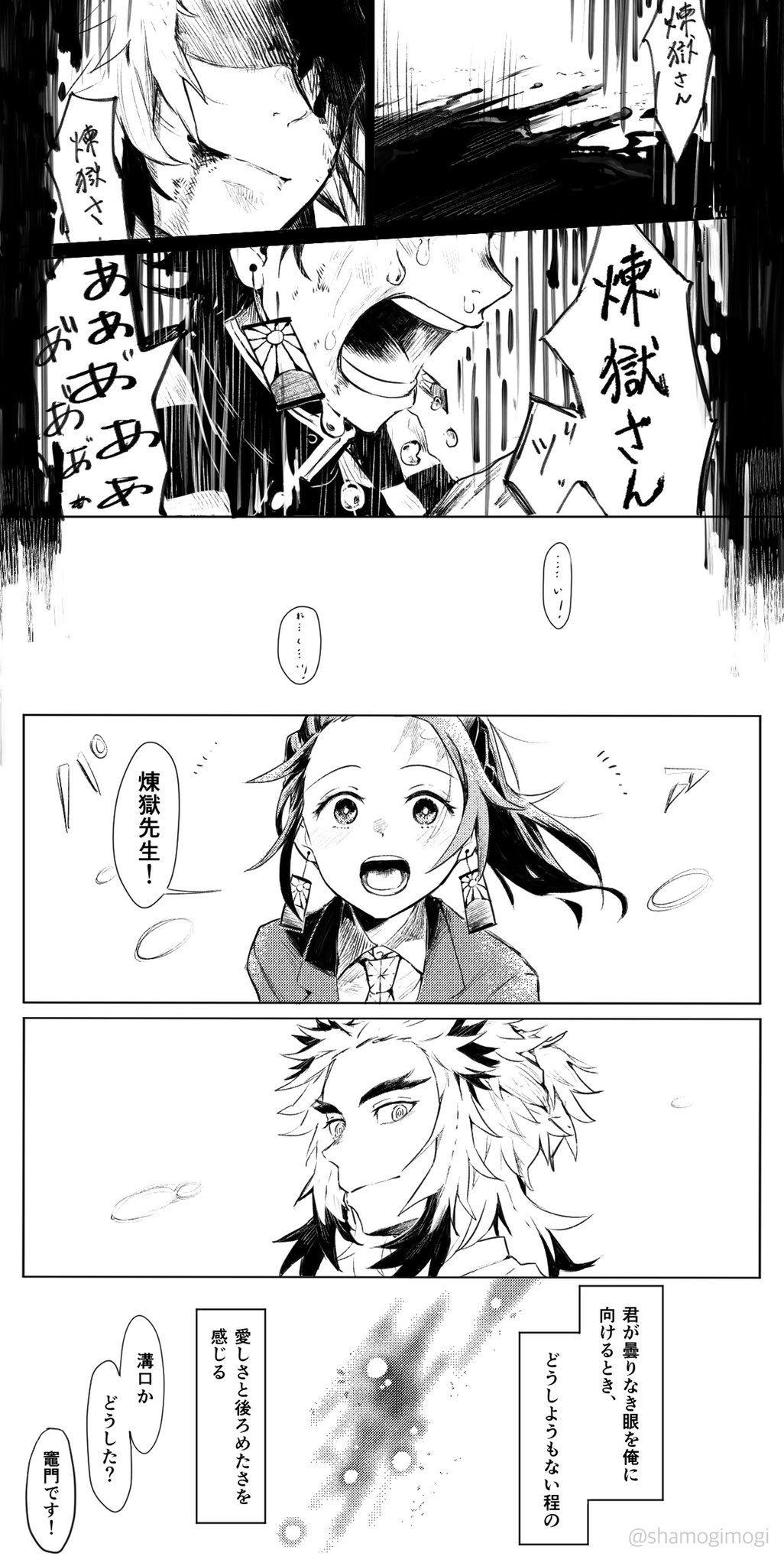しゃぢ シレ on Twitter | 現世, 漫画, Fate 漫画
