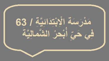 مدرسة الابتدائية 63 في حي أبحر الشمالية Arabic Calligraphy