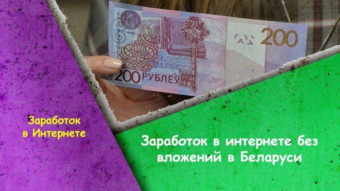 Как заработать в интернете без вложений в беларуси быстро заработать в интернете вранье
