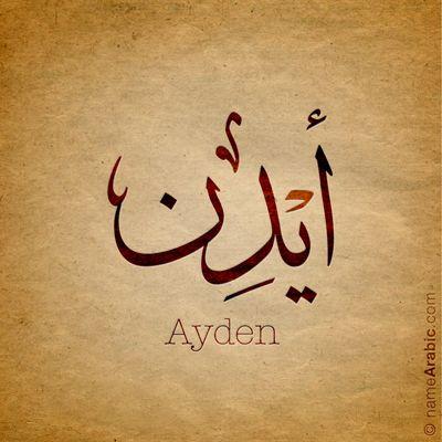 26++ Arabic male names written in arabic info
