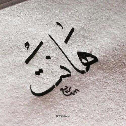 Pin By Losha Bedo On كتابات Journey Quotes Words Quotes Words