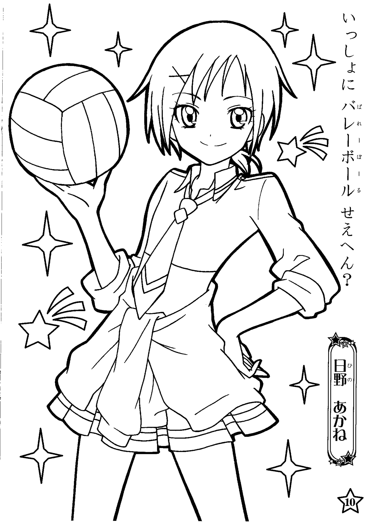 pretty cure coloring pages Google Search