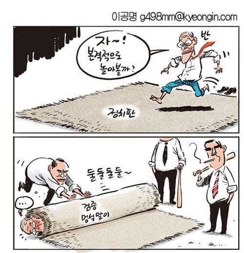 [경인만평 이공명 2017년 1월 13일자]반기문 검증 #만평