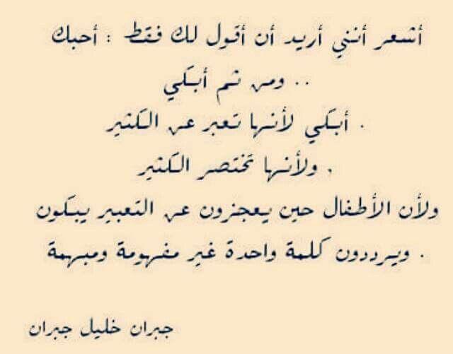 احيانا البكاء يعبر عن مشاعر لا تستطيع الكلمات التعبير عنها Cool Words Arabic Love Quotes Quotations
